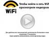 wi-fi_za_video