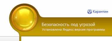 Как Яндекс-антивирус продает Касперского