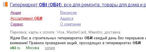 Вход в ассортимент через Яндекс