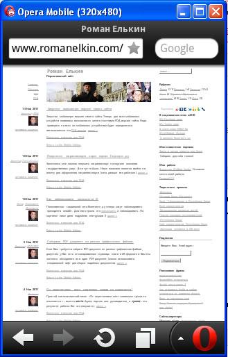 Как выглядит сайт в HTC Hero