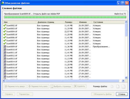 Создание PDF Документа из нескольких файлов