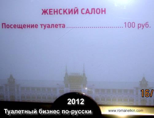 Туалетный бизнес в России
