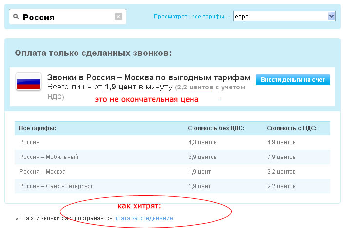 Тарифы Скайпа для звонков по России