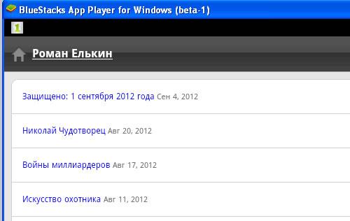 Как  выглядит мой сайт в dolphin browser под Андроид