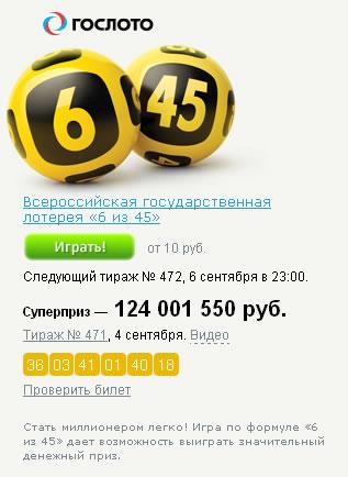 Суперприз в Гослото 6 из 45 пяти 124 млн. рублей