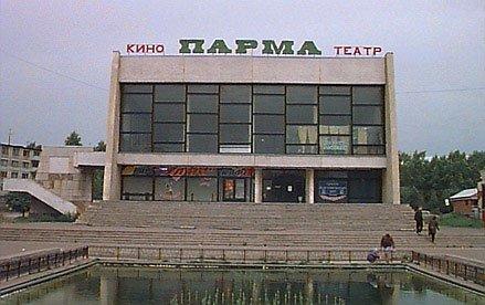 Кинотеатр Парма Сыктывкар