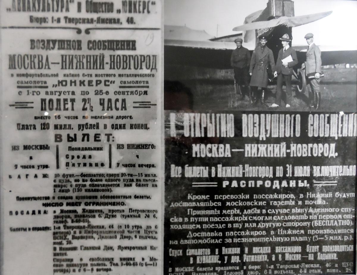 Открытие воздушного сообщения Москва Нижний