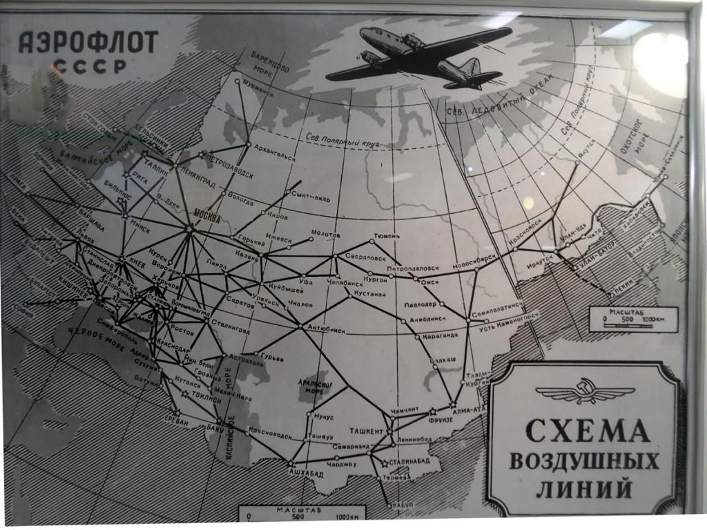 Воздушные линии Аэрофлота