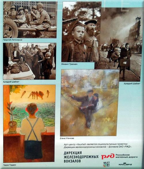 Выставка дети войны