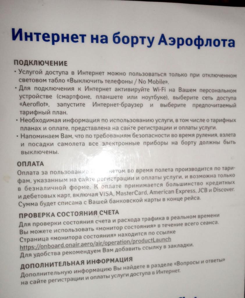 Инструкция по использованию Интернета на борту Аэрофлота