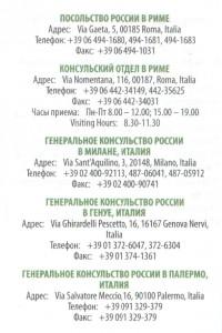 Консульства России в Италии