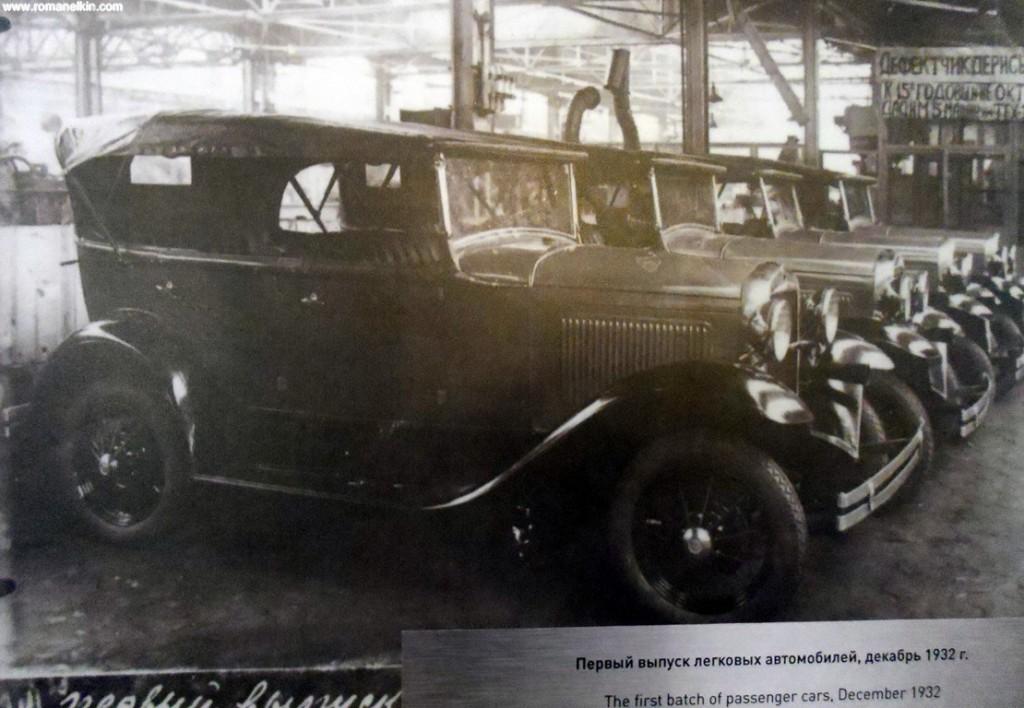 Первый выпуск легковых автомобилей, декабрь 1932 год