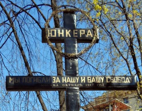 Памятник ЮНКЕРАМ. Мы погибли за нашу и Вашу свободу. Москва. Октябрь 1917 год.