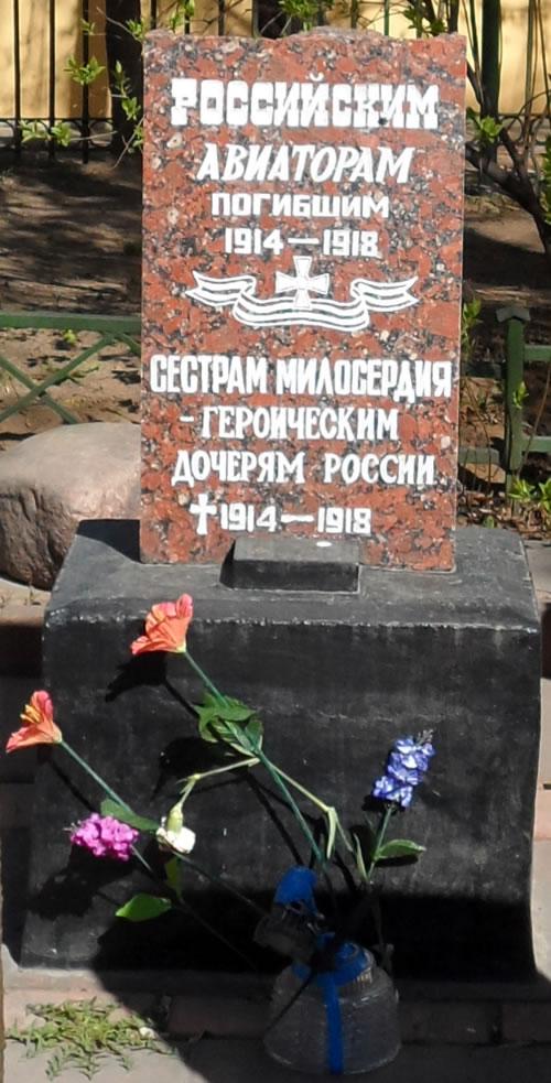 Памятник Российским Авиаторам, погибшим в 1914-1918 годах. Сестрам милосердия - героическим дочерям России.
