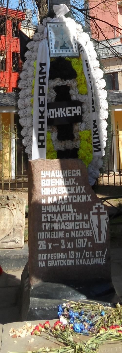 Юнкера - учащиеся военных, юнкерских и кадестких училищ, студенты и гимназисты, погибшие в Москве 26.10 - 3.11. 1917 года. Погребены 13.11 (по старому стилю) на Братском Кладбище.
