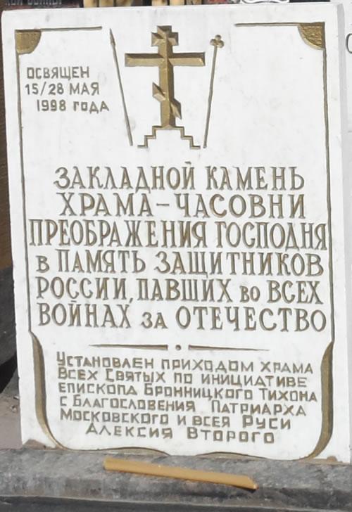 Закладной камень Храма-Часовни Преображения Господня в память защитников России, павших во всех войнах за отечество.