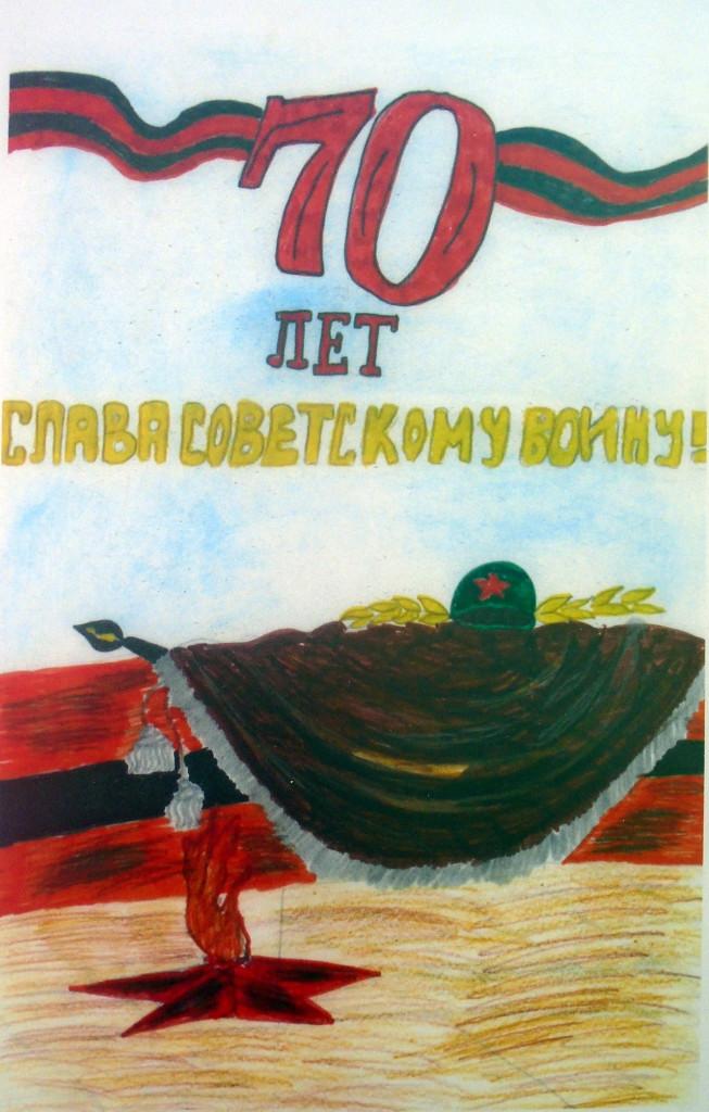 70 лет. Слава советскому войну!