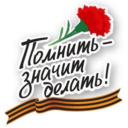 Память поколений Гвоздика