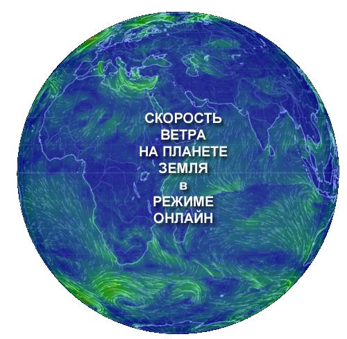 Скорость ветра на Земле в режиме онлайн