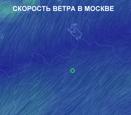 Скорость ветра в Москве