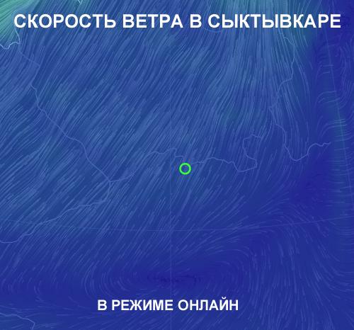 Скорость ветра в Сыктывкаре в режиме онлайн