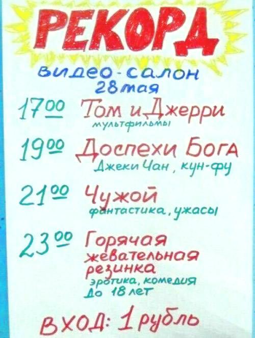 Афиша видеосалона за 1 рубль